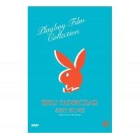 Hızlı Yapımcılar - Playboy Erotik DVD Film